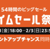 Amazonタイムセール祭り!2/1 18:00〜54時間