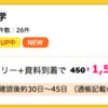 【ハピタス】マンション経営大学 無料資料請求で1,500pt!(1,350ANAマイル)