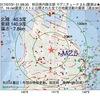 2017年07月31日 01時58分 秋田県内陸北部でM2.5の地震