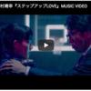 DAOKO × 岡村靖幸の新曲『ステップアップLOVE』が色んな影響受けまくりな件。