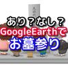 【グーグルアース/Google Earthで墓参り】子連れにもオススメ?の近未来の墓参り方法が話題!