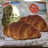 糖質を抑えたクロワッサンを見つけたー山崎製パンとウエルシアのコラボ