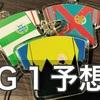 【G1予想】オークス