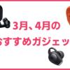 3月、4月のおすすめガジェット紹介!【Mi Band6】【Razer Hammerhead True Wireless Pro】etc…