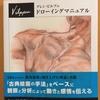 『グレン・ビルプのドローイングマニュアル』を読んでみる。