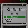 変わりゆく北海道の鉄路を記録する旅 1日目⑨ 留萌駅を散策