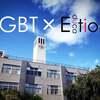 LGBT理解@教育機関