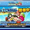 【イベント】サクスペ「北雪高校サクセスチャレンジ」