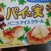 ロッテ パイの実 バニラアイスクリーム 食べてみました