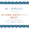 【大阪】嬉野さんと大阪で読書会 『ぬかよろこび』を聴く。ー大阪と音読と重版記念パーティーー
