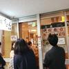 夏に食べたい稲庭うどんランチ「七蔵(ななくら)」@新橋