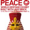 レゴで作った世界遺産の展示会が開催!世界を訪れたような気分に!