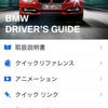 スマホで見たい方にBMW DRIVER's GUIDEをご紹介します