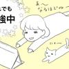 【FP3級試験に向けて】楽ちんオンライン講座でお金の勉強を再開!