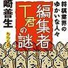 松山競輪場 愛媛新聞社杯争奪戦 FⅡ