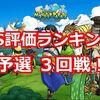 【モンパレ】SS評価ランキング投票!予選3回戦【第55回アンケ】