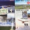 仮想北海道旅行 !根室地域へGO!