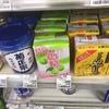 【商品開発】菊正宗の梅酒ミニパックから思ったこと