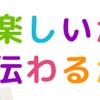 【ペッピーキッズクラブ】 2020年からの英語必修化に備える!