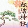 松陰神社(東京)秋例大祭・幕末維新祭りの限定御朱印符(吉田松陰先生の命日)