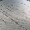 7月27日:独身証明書をゲット! 婚活の書類がそろった