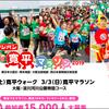 日本一見に行くのが楽しいマラソン大会