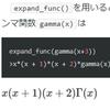 SymPyの使い方5 ~ 数式の簡素化3