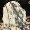 万葉歌碑を訪ねて(その235)―大津市神宮町 近江神宮―