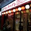うまいラーメン松福 静岡呉服町通り店
