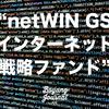 netWINゴールドマン・サックス・インターネット戦略ファンドは投資対象としてどうか?