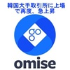 Omise goが韓国大手取引所のBithumbに上場!!再度、急上昇!!