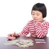 【小学生のお小遣い事情】今のうちからお金の使い方・稼ぎ方を教える。