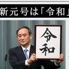 新元号「令和」以外の5つの原案‥政府非公開のはずがさっそく漏洩されてしまう。