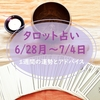 今週の占い★6/28(月)~7/4(日) の運勢☆