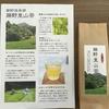 相模原市内産の緑茶販売、はじめました♪