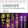 自覚されない革命(大澤真幸「日本史のなぞ」朝日新書)