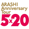 嵐ライブ「ARASHI ANNIVERSARY LIVE TOUR 5×20 and more」まとめ!