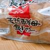 【天然酵母パン】とは。おいしい?業務用スーパーで買ってきた!!!