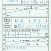 新宿から東京への連絡乗車券