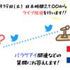 10月19日(土) 日本時間21:00から第2回ライブ放送を行います!