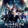 X-MEN アポカリプス@川崎TOHO