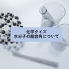 【化学クイズ】水分子の結合角について