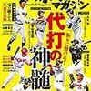 今日のカープ本:『ベースボールマガジン 2018年 08 月号 特集:一振りに懸ける!代打の神髄』