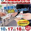 【展示会】大阪勧業展2018