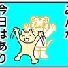No169.しまじろう化