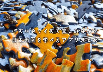 パズルやクイズで楽しみながら日本地図を学べるアプリまとめ!子供と勉強はじめました