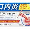 舌にできた口内炎に使いやすい薬はどれか