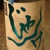 『想天坊 じゃんげ』「蛇が逃げる」ラベルが目を引く。今回は夏限定の超辛口純米酒。