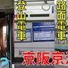 地下鉄から登山電車・路面電車へ直通!? 目まぐるしく景色が変わる「京阪京津線」に乗ってみた【2020-09京都3】