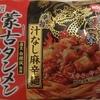 【セブンイレブン】セブンプレミアム 蒙古タンメン中本 汁なし麻辛麺 ¥298(税別)